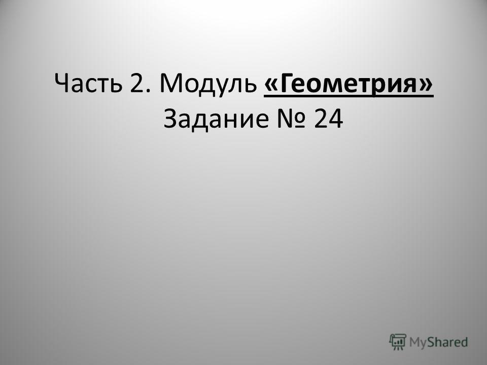 Часть 2. Модуль «Геометрия» Задание 24