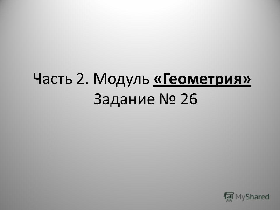 Часть 2. Модуль «Геометрия» Задание 26