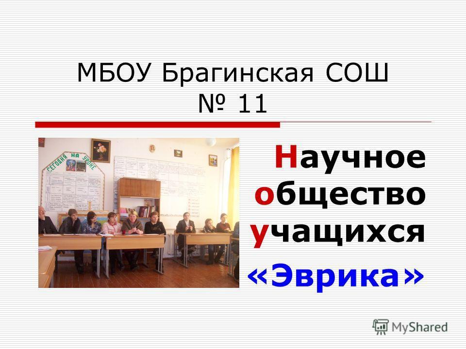 МБОУ Брагинская СОШ 11 Научное общество учащихся «Эврика»