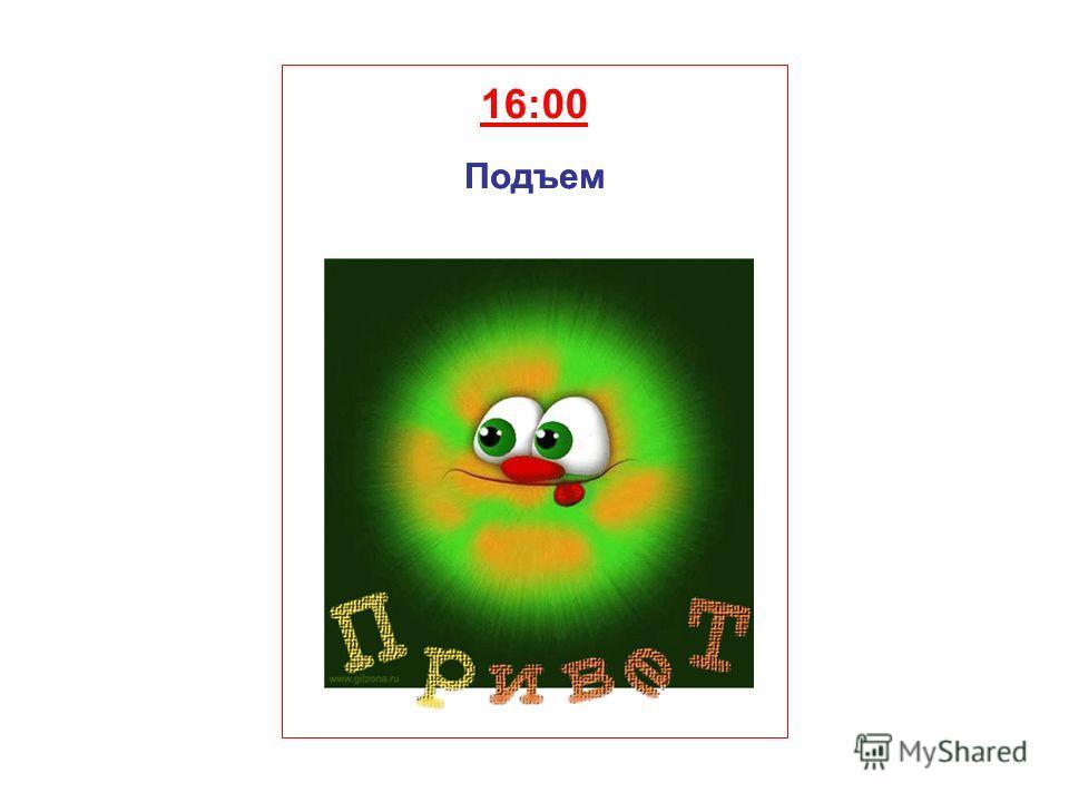16:00 Подъем