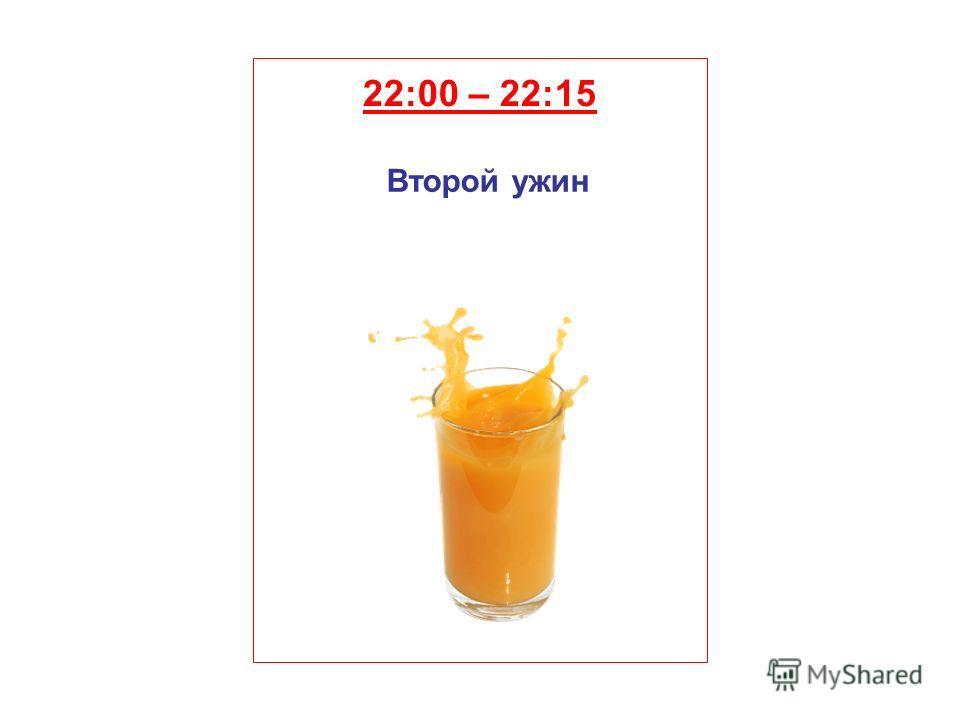 22:00 – 22:15 Второй ужин