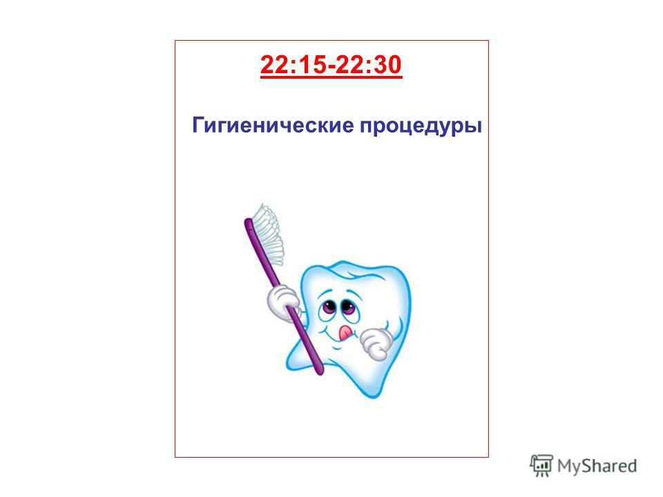 22:15-22:30 Гигиенические процедуры