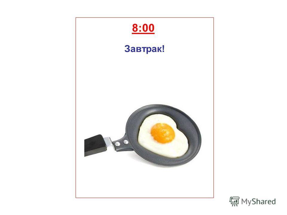 8:00 Завтрак!