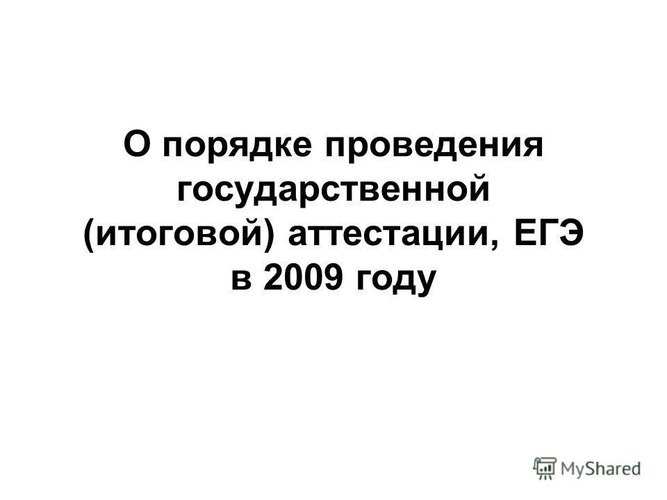О порядке проведения государственной (итоговой) аттестации, ЕГЭ в 2009 году