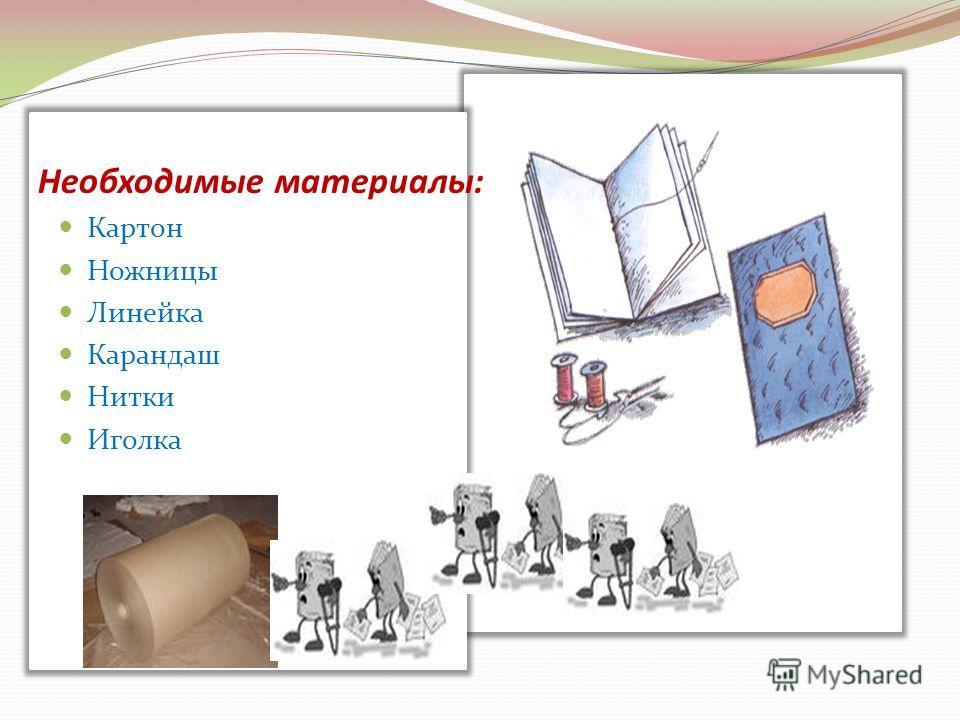 Необходимые материалы: Картон Ножницы Линейка Карандаш Нитки Иголка