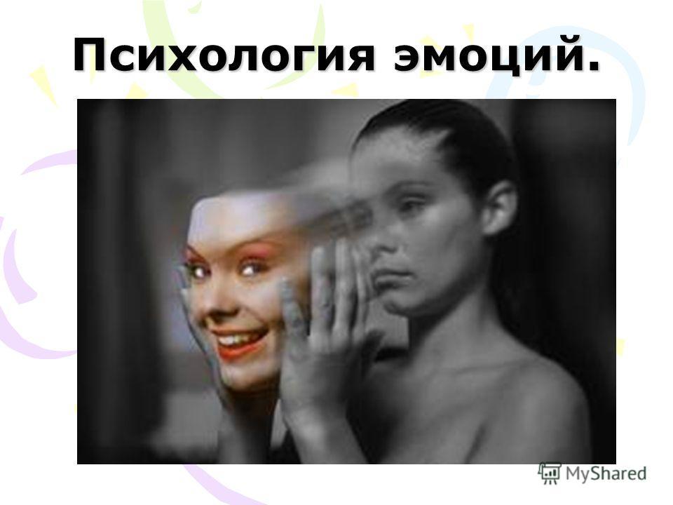 Психология эмоций.