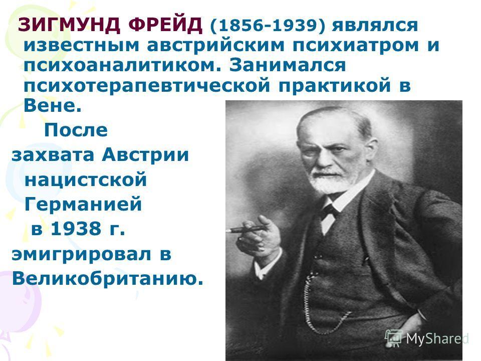 ЗИГМУНД ФРЕЙД (1856-1939) являлся известным австрийским психиатром и психоаналитиком. Занимался психотерапевтической практикой в Вене. После захвата Австрии нацистской Германией в 1938 г. эмигрировал в Великобританию.