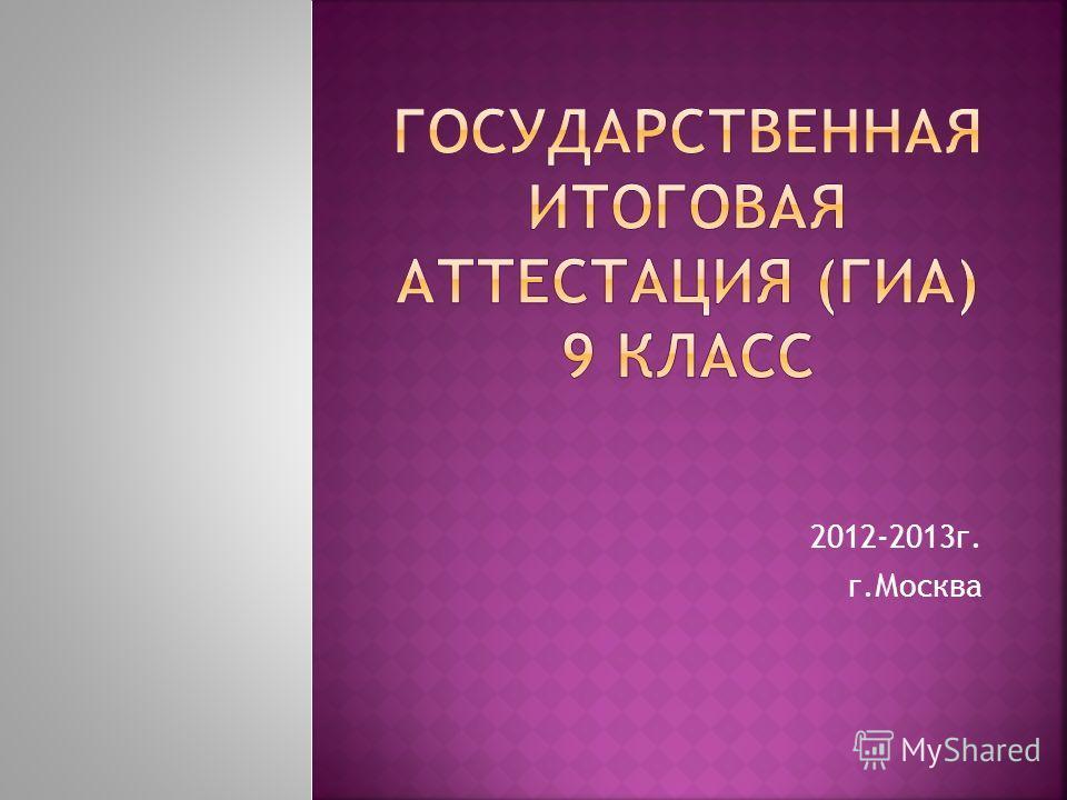2012-2013г. г.Москва