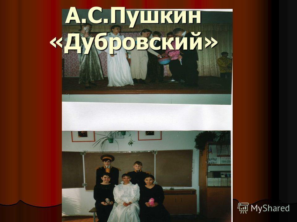 А.Н.Островский «Бесприданница»