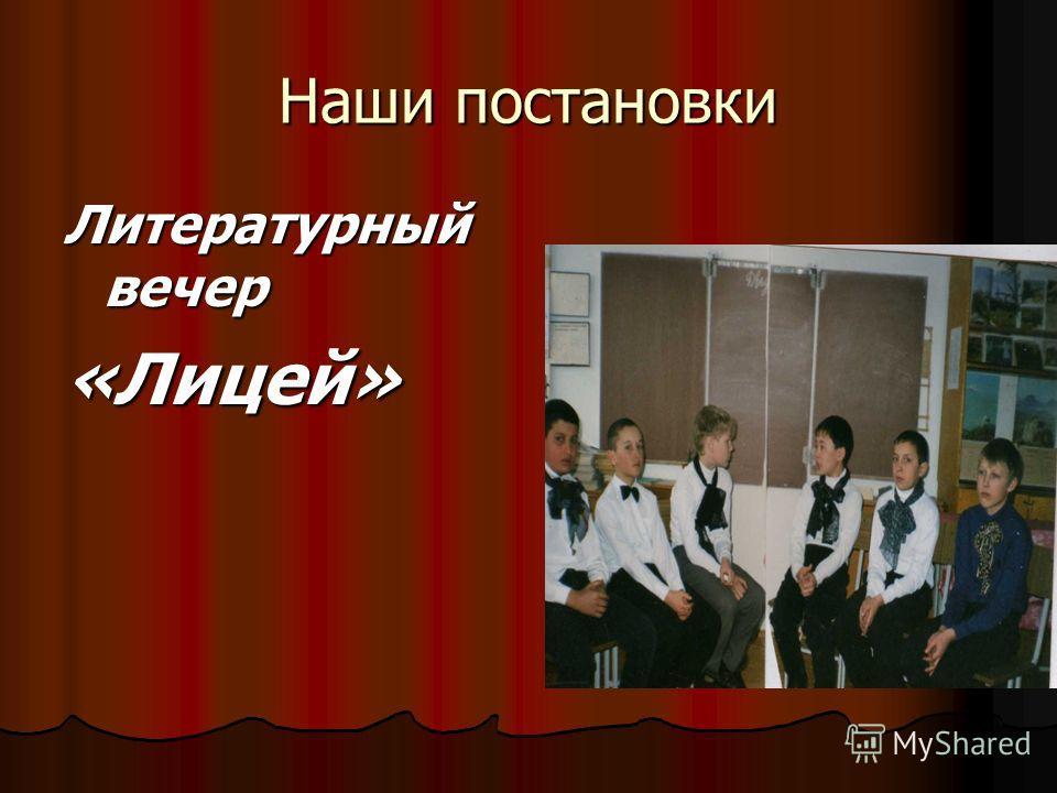 Наши постановки А.С.Пушкин «Сказка о мертвой царевне и семи богатырях»