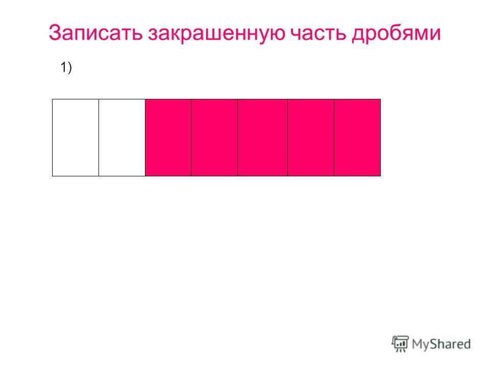 Записать закрашенную часть дробями 1)
