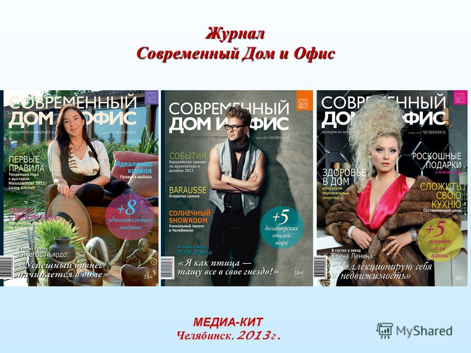 Журнал Современный Дом и Офис МЕДИА-КИТ Челябинск, 2013 г.