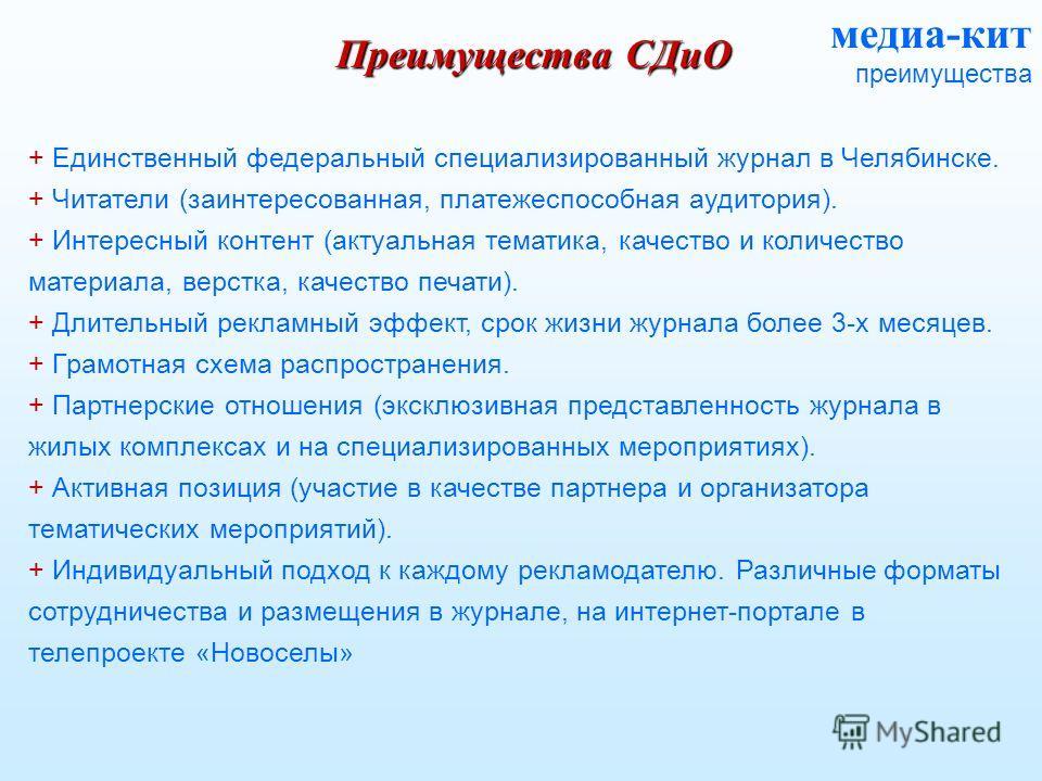 Преимущества СДиО + Единственный федеральный специализированный журнал в Челябинске. + Читатели (заинтересованная, платежеспособная аудитория). + Интересный контент (актуальная тематика, качество и количество материала, верстка, качество печати). + Д