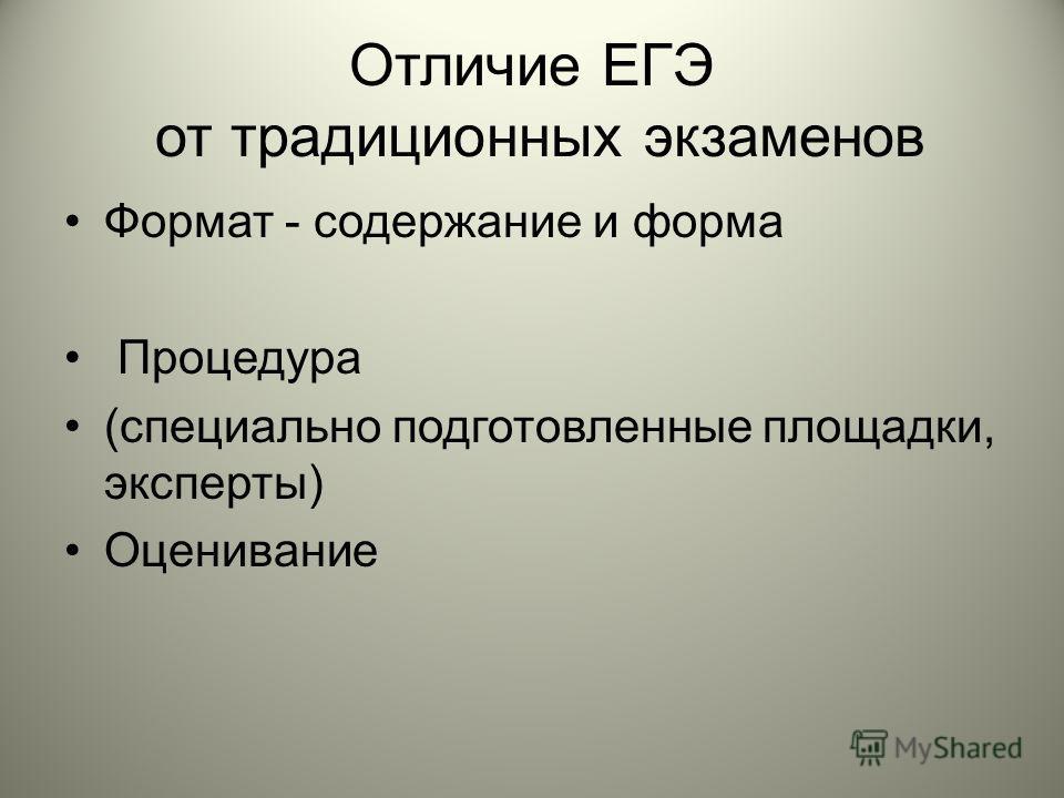 Отличие ЕГЭ от традиционных экзаменов Формат - содержание и форма Процедура (специально подготовленные площадки, эксперты) Оценивание
