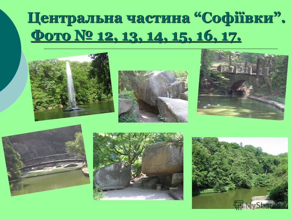 Центральна частина Софіївки. Фото 12, 13, 14, 15, 16, 17.