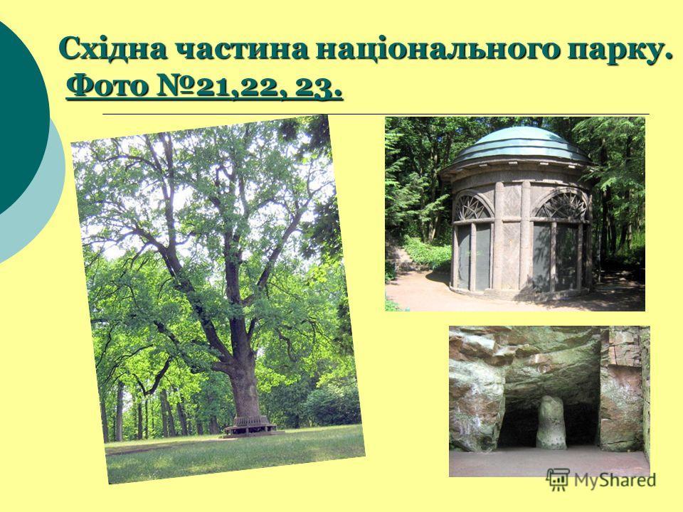Східна частина національного парку. Фото 21,22, 23.