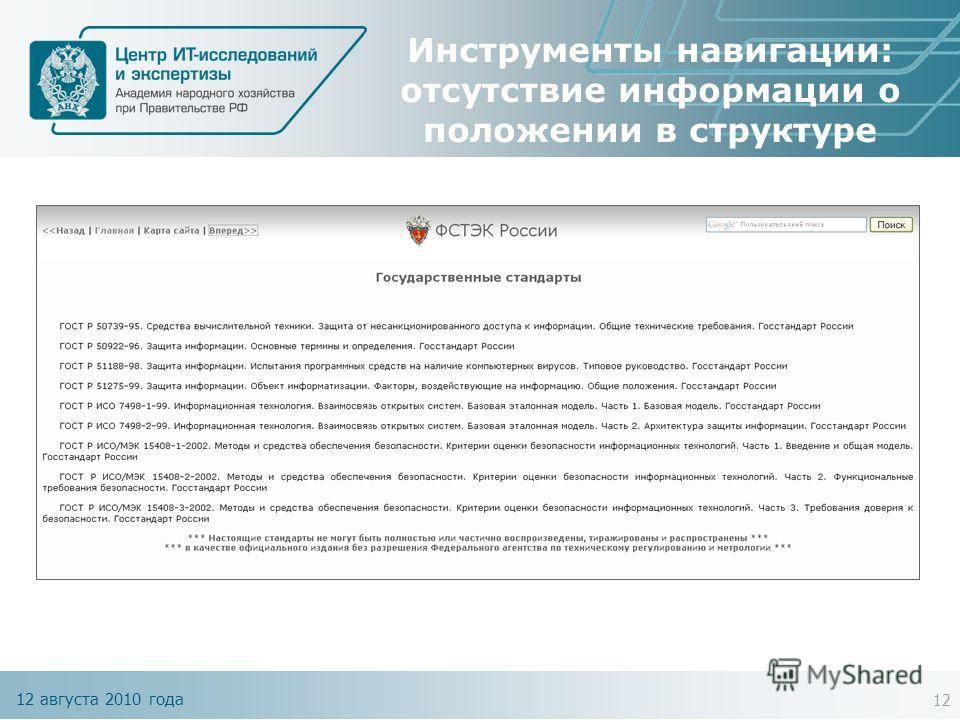 12 августа 2010 года Инструменты навигации: отсутствие информации о положении в структуре 12
