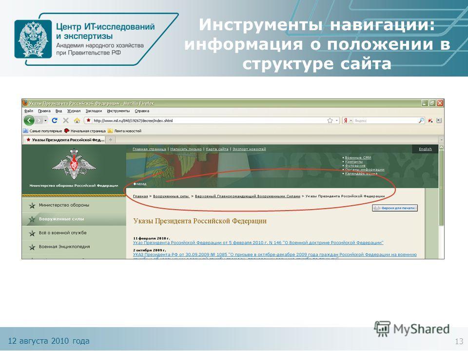 12 августа 2010 года Инструменты навигации: информация о положении в структуре сайта 13