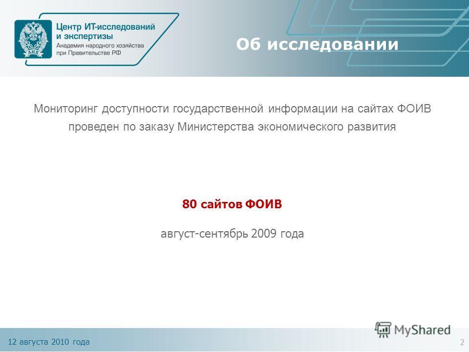 12 августа 2010 года Об исследовании 2 80 сайтов ФОИВ август-сентябрь 2009 года Мониторинг доступности государственной информации на сайтах ФОИВ проведен по заказу Министерства экономического развития