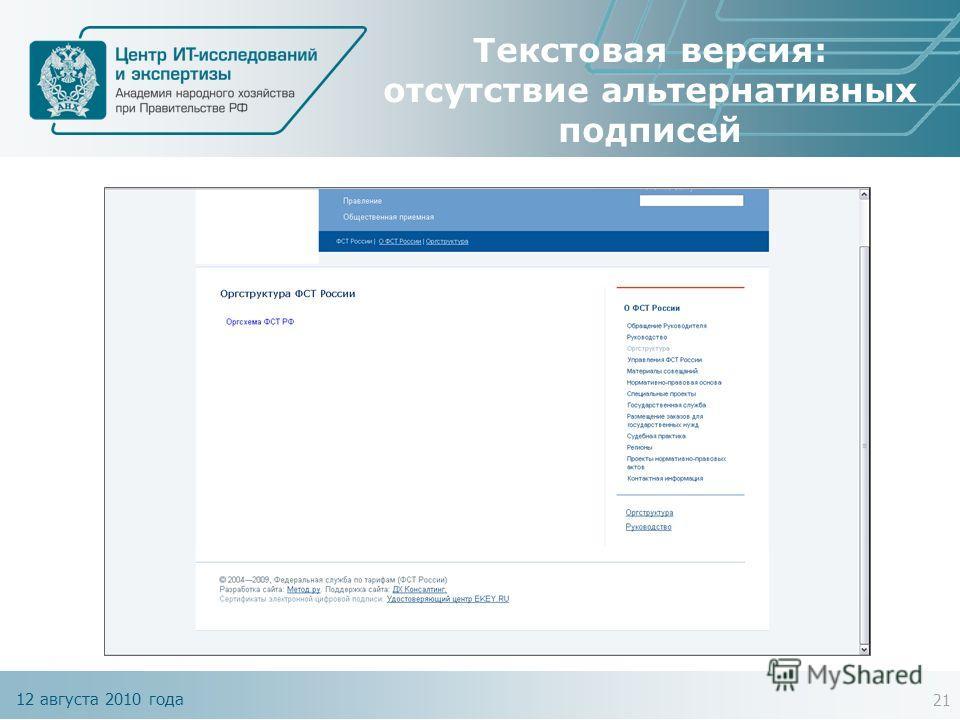 12 августа 2010 года Текстовая версия: отсутствие альтернативных подписей 21