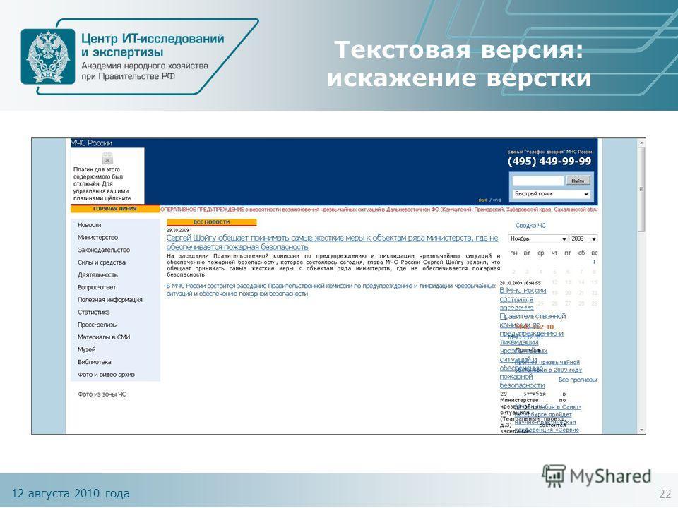 12 августа 2010 года Текстовая версия: искажение верстки 22