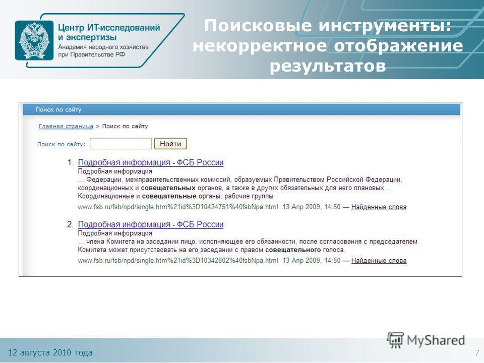 12 августа 2010 года Поисковые инструменты: некорректное отображение результатов 7