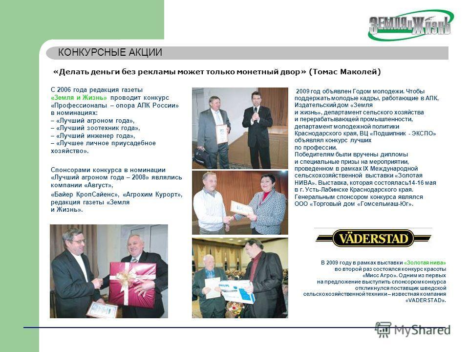 С 2006 года редакция газеты «Земля и Жизнь» проводит конкурс «Профессионалы – опора АПК России» в номинациях: – «Лучший агроном года», – «Лучший зоотехник года», – «Лучший инженер года», – «Лучшее личное приусадебное хозяйство». Спонсорами конкурса в