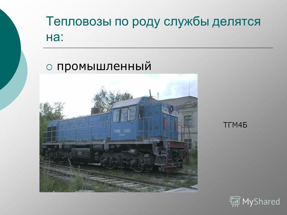 Тепловозы по роду службы делятся на: промышленный ТГМ4Б
