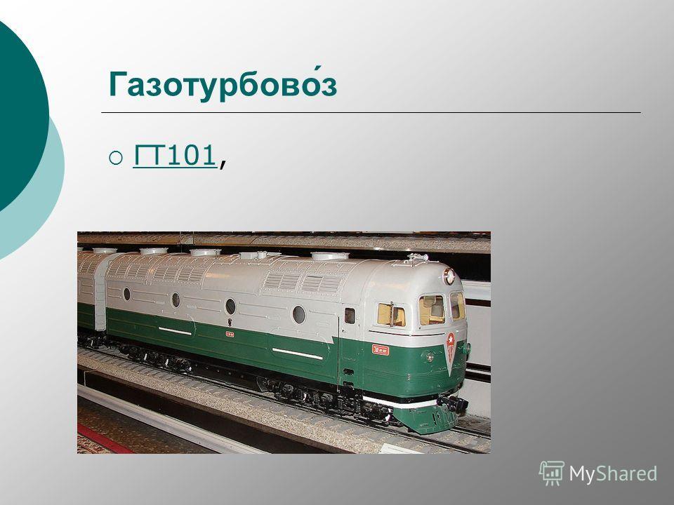 Газотурбово́з ГТ101, ГТ101