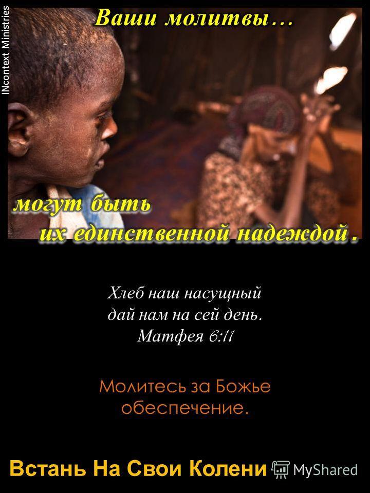 Хлеб наш насущный дай нам на сей день. Матфея 6:11 Молитесь за Божье обеспечение. INcontext Ministries Встань На Свои Колени