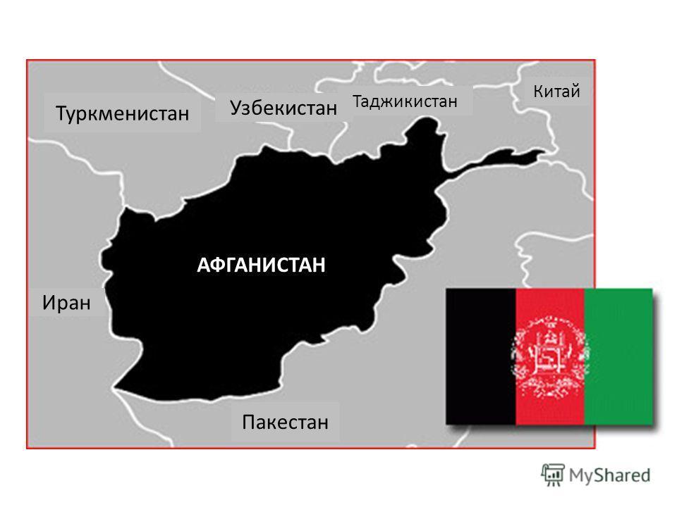 АФГАНИСТАН Пакестан Туркменистан Узбекистан Таджикистан Иран Китай