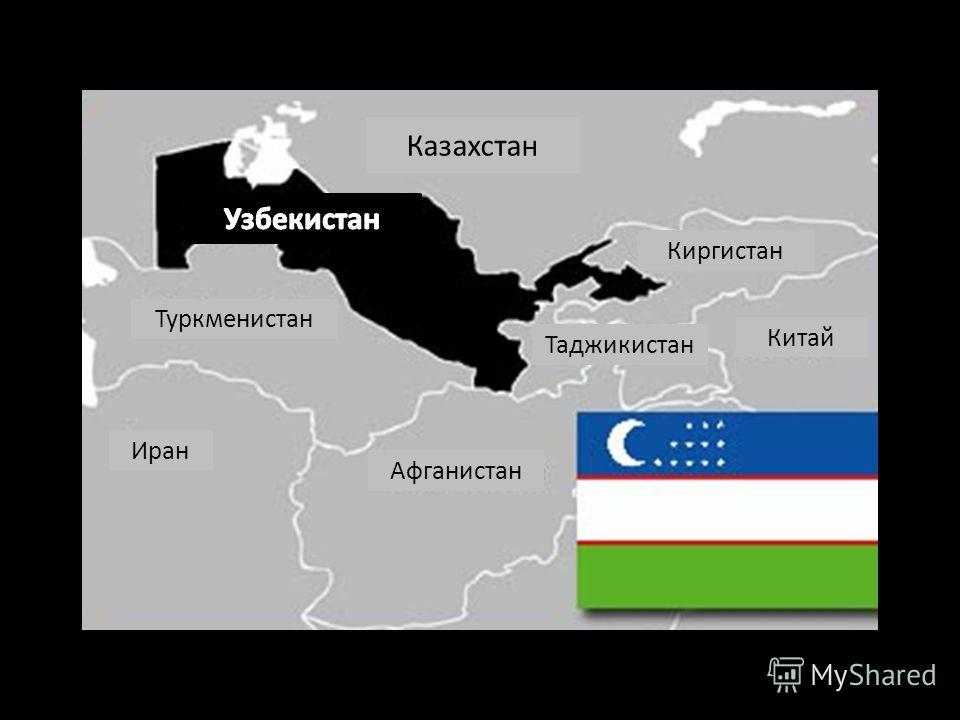 Казахстан Киргистан Китай Таджикистан Афганистан Иран Туркменистан