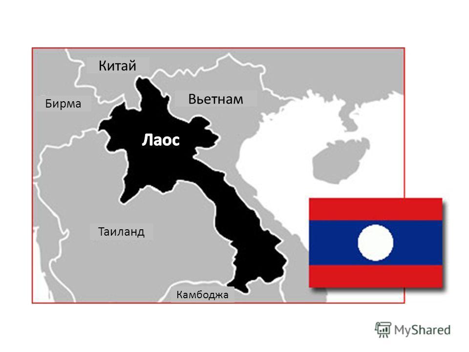 Вьетнам Китай Бирма Таиланд Камбоджа