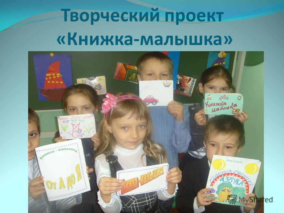 Творческий проект «Книжка-малышка»