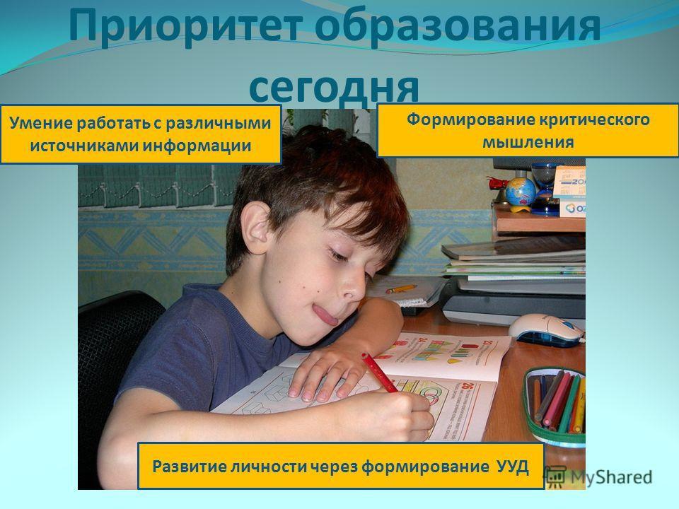 Приоритет образования сегодня Формирование критического мышления Развитие личности через формирование УУД Умение работать с различными источниками информации