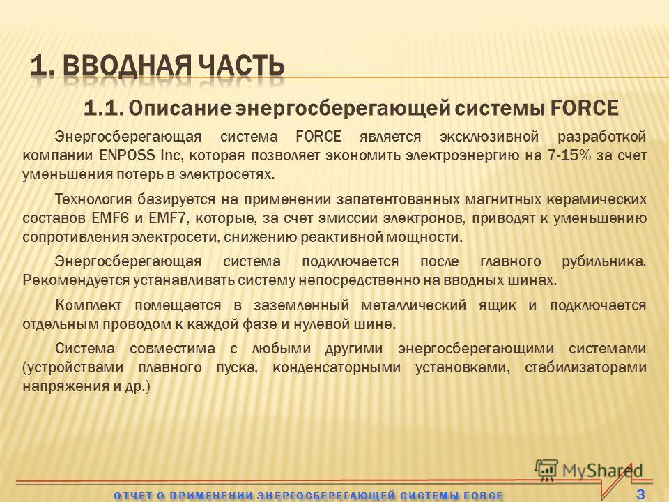 1.1. Описание энергосберегающей системы FORCE Энергосберегающая система FORCE является эксклюзивной разработкой компании ENPOSS Inc, которая позволяет экономить электроэнергию на 7-15% за счет уменьшения потерь в электросетях. Технология базируется н