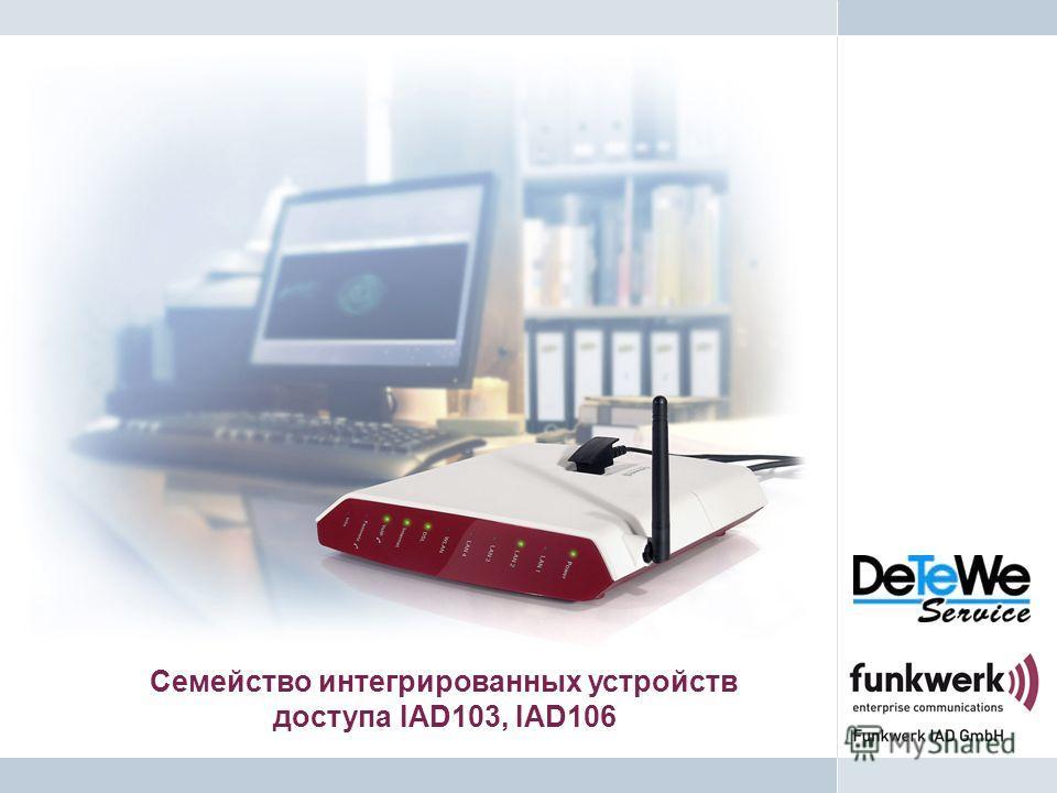 Семейство интегрированных устройств доступа IAD103, IAD106