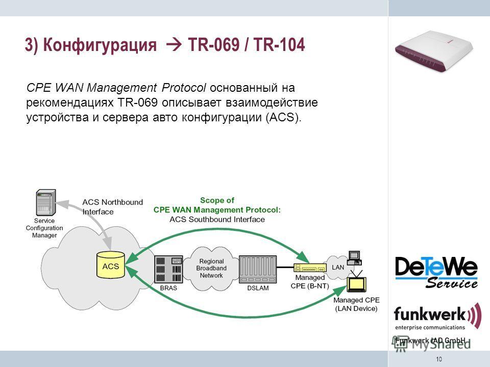 10 3) Конфигурация TR-069 / TR-104 CPE WAN Management Protocol основанный на рекомендациях TR-069 описывает взаимодействие устройства и сервера авто конфигурации (ACS).