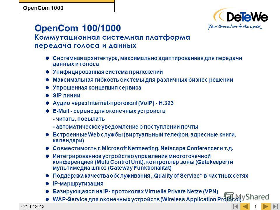 · 21.12.20131 OpenCom 1000 OpenСom 100/1000 Коммутационная системная платформа передача голоса и данных Системная архитектура, максимально адаптированная для передачи данных и голоса Унифицированная система приложений Максимальная гибкость системы дл