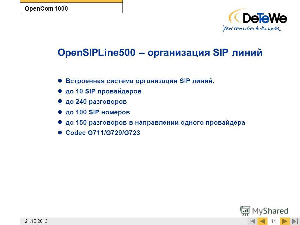 · 21.12.201311 OpenCom 1000 OpenSIPLine500 – организация SIP линий Встроенная система организации SIP линий. до 10 SIP провайдеров до 240 разговоров до 100 SIP номеров до 150 разговоров в направлении одного провайдера Codec G711/G729/G723