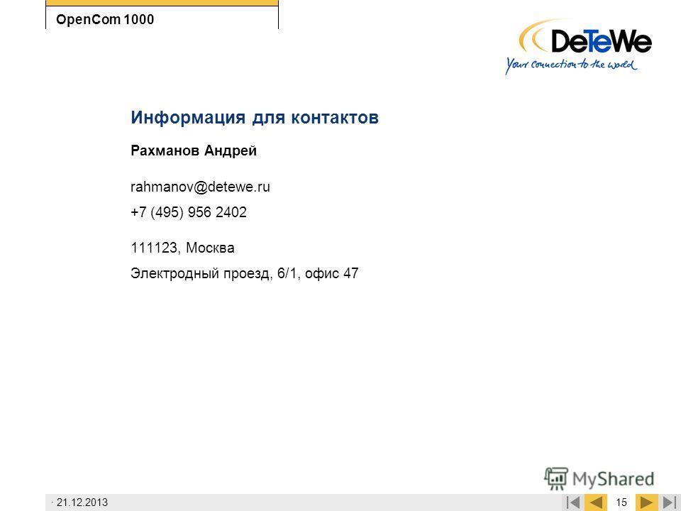 · 21.12.201315 OpenCom 1000 Информация для контактов Рахманов Андрей rahmanov@detewe.ru +7 (495) 956 2402 111123, Москва Электродный проезд, 6/1, офис 47