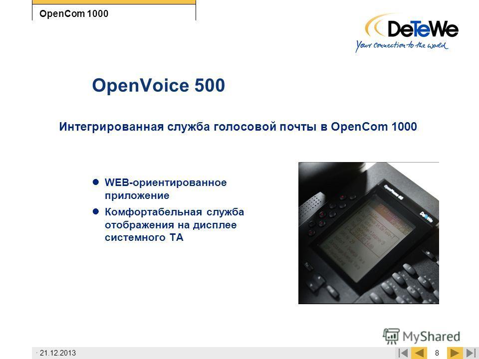 · 21.12.20138 OpenCom 1000 OpenVoice 500 WEB-ориентированное приложение Комфортабельная служба отображения на дисплее системного ТА Интегрированная служба голосовой почты в OpenCom 1000