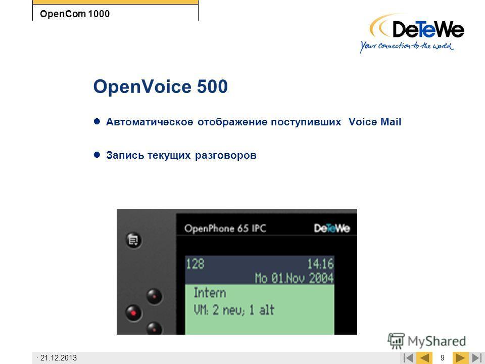 · 21.12.20139 OpenCom 1000 OpenVoice 500 Автоматическое отображение поступивших Voice Mail Запись текущих разговоров