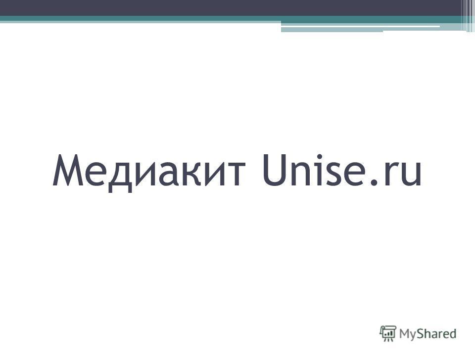 Медиакит Unise.ru