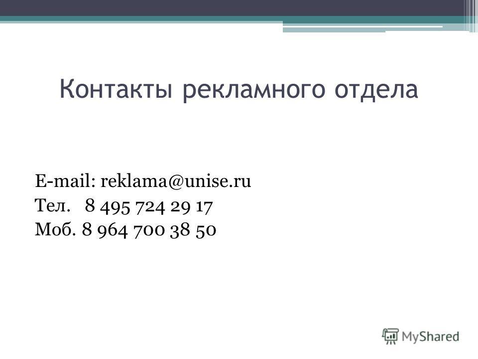Контакты рекламного отдела E-mail: reklama@unise.ru Тел. 8 495 724 29 17 Моб. 8 964 700 38 50