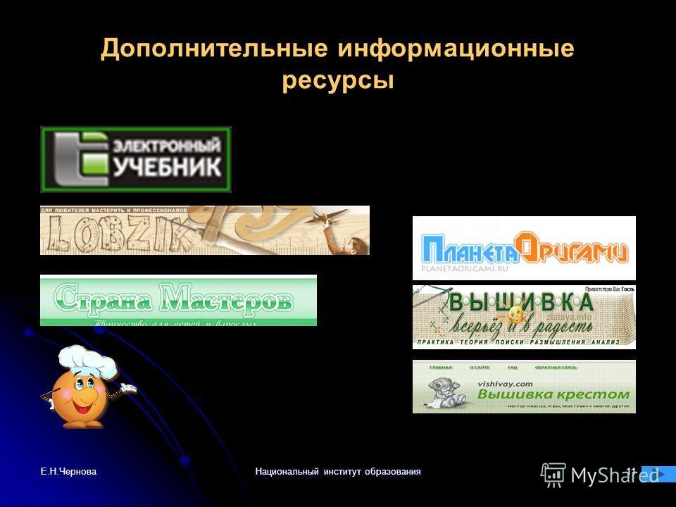 Е.Н.ЧерноваНациональный институт образования11 Дополнительные информационные ресурсы