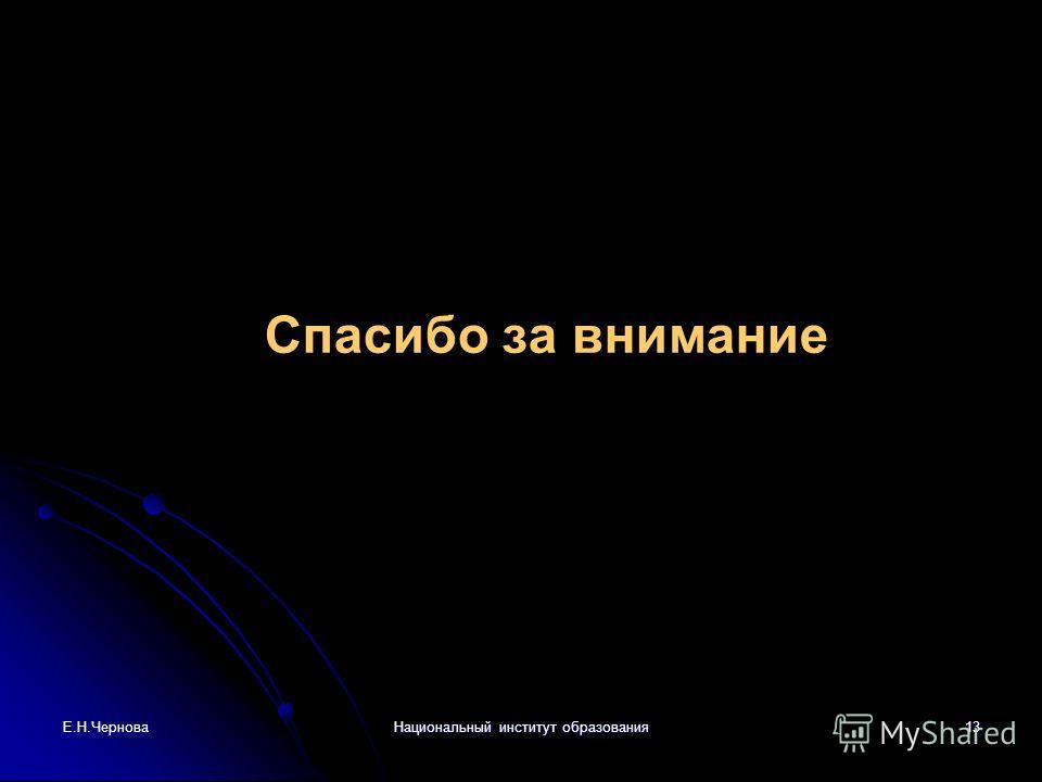 Е.Н.ЧерноваНациональный институт образования13 Спасибо за внимание