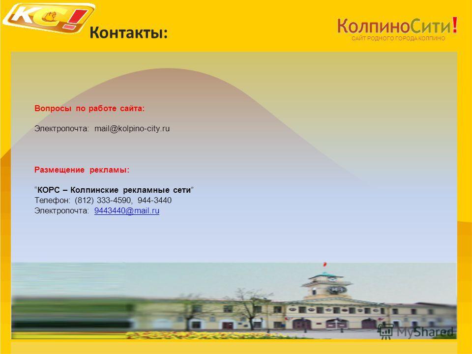Контакты: САЙТ РОДНОГО ГОРОДА КОЛПИНО Вопросы по работе сайта: Электропочта: mail@kolpino-city.ru Размещение рекламы: КОРС – Колпинские рекламные сети Телефон: (812) 333-4590, 944-3440 Электропочта: 9443440@mail.ru9443440@mail.ru