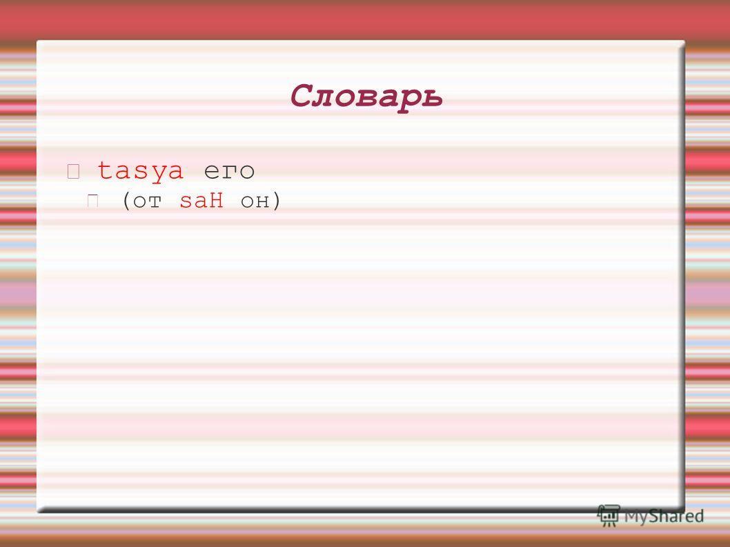 Словарь tasya его (от saH он)
