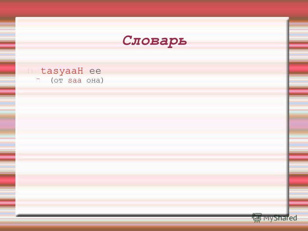 Словарь tasyaaH ее (от saa она)
